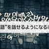 【要注意】韓国留学でネイティブに近づくためには+αの勉強は必須?!