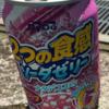 飲み(食べ)応えアリ【レビュー】『2つの食感ソーダゼリーグレープ』DyDo(ダイドー)