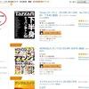 Kindle Unlimitedおすすめ本【2018年 / 随時更新】