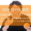 50年目の大事件 日本初の新ビックマック登場!という事で、期待値が膨らみすぎた私がビックマックベーコンを食べてみた!
