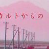 オカルト楽山