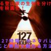 【映画】『127時間』のネタバレなしのあらすじと無料で観れる方法の紹介!