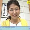 「ニュースチェック11」13週目(6月27日〜7月1日)の感想