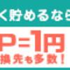 【iPhone必見】お小遣いアプリならコレが稼げる【15分450円】