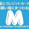 お金とクレジットカードとお買い物にまつわる話 は移転しました。でもここはANNEXとして継続します。