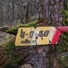 東籠ノ登山(JA/NN-051)