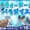 【ポケモン剣盾】2021公式大会「ウォーターパラダイス」が開催!