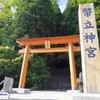 日本最古の神社・幣立神宮!九州の知る人ぞ知る強烈パワースポット!