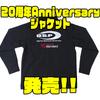 【O.S.P】イメージカラーの黒と赤を基調とした「20周年Anniversaryジャケット」発売!