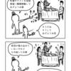 4コマ漫画「こうですか?わかりません」68話