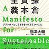 【読書感想】「鎌倉資本主義」面白法人カヤックの、鎌倉でのジブンゴトまちづくり。