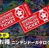【カタログチケット】お正月に買うニンテンドーソフトを選ぼう!
