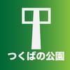 mobile backendアプリ活用事例『つくばの公園』開発者インタビュー