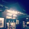 【銭湯】露天風呂から世田谷線の車両が通りすぎてく音がきこえる。鶴の湯(東京・豪徳寺)