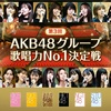 【本日開催】「第3回 AKB48グループ歌唱力No.1決定戦」決勝大会