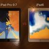 iPad Pro 9.7inchとiPad(第6世代)を比較! ぶっちゃけどっちがいいの?