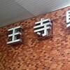 奈良県社協の、ひきこもりの居場所に行ってきました
