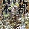 破局噴火がもたらす大惨事を描いた災害小説『死都日本』