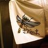 ぼっち飯番外編:分類/麺:おにやんま (東京都品川区)
