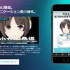 仕事って楽しいものですか?美少女AI人工知能アプリ「古瀬あい」登場