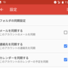 Android で Office 365 の連絡先を同期する