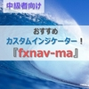 【PC版 MT4用】おすすめカスタムインジケーター『fxnav-ma』の使い方!