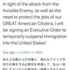 アメリカへの移民受け入れを一時停止!