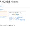 日本でも Kindle Unlimited のサービスが開始されました