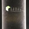 福島 Vol.2 <福島第一原子力発電所・おみやげ>