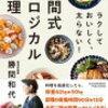 『ラクして おいしく、太らない! 勝間式超ロジカル料理・著・勝間和代』書評・書籍感想・ブックレビュー