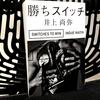 ボクサー・井上尚弥著『勝ちスイッチ』の要約と感想