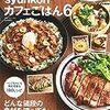 【おすすめ!レシピ本】syunkonカフェごはん6を読んだ感想(購入レビュー)