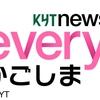 明日は『news every.かごしま』をぜひチェックくださいませ♪