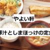 やよい軒本日発売「豚汁としまほっけの定食」頂きました!^^貝汁と迷った~ww ※動画あり