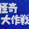 飯島敏宏 × 桜井浩子 × 稲垣涌三 × 鈴木清 × 中野稔 × 小中和哉 トークショー レポート・『怪奇大作戦』(1)