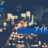 「アイドル深夜便 3」
