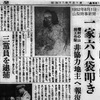 日本共産党が起こした事件史 警官を次々と襲撃し殺害【印藤巡査殺害事件・血のメーデー事件】