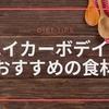 【ダイエット】ハイカーボデイにおすすめの食材5選