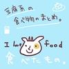 大豆製品(豆腐・豆乳・おから)に関する食レポ一覧 【まとめ】