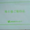 ティーガイア(3738)から優待商品が到着~4000円分のクオカード 株主総会は+α~