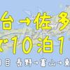 仙台→佐多岬 車で10泊11日 ~2日目 上田城址・黒部ダム・ショボーン~
