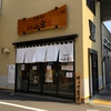 Ano-Komiya (Toritsu-Daigaku, Tokyo)