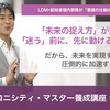 シンクロニシティ・マスター養成講座:入門編、受け付け開始!