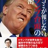 【アメリカ大統領選挙】トランプ氏が当選したら起こることまとめ【日本はどうなる?】