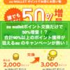 au walletポイント交換だけで50%増量!?合計90%以上の獲得が狙えるau のキャンペーンが熱い!