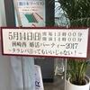 洲崎西 婚活パーティー2017・あどりぶグランプリ2017に行ってきた
