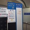 【ラウンジレポ】上海浦東空港 中国東方航空 No36ラウンジ