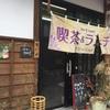 竹田に遠征