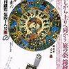 季刊 銀花 No.048 1981年冬 絵双六/日本の下駄