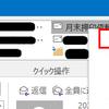 Outlookでクイック操作の電子メールを編集した際にCCが消える